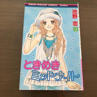 シュウエイシャ(集英社)のときめきミッドナイト 9(少女漫画)