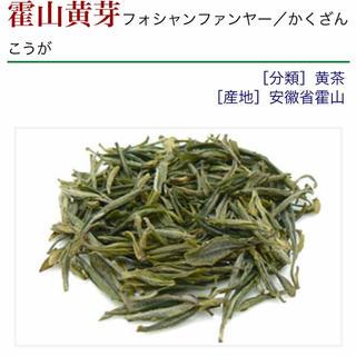 中国有名な新茶葉   霍山黄芽