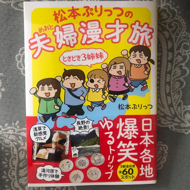 角川書店 - 松本ぷりっつの夫婦漫才旅ときどき3姉妹の通販 by めめっち ...