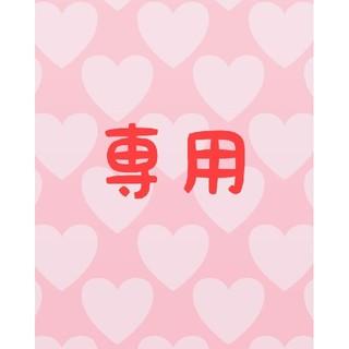 クレイサス(CLATHAS)の☆みーこ様 専用ページ☆(ハンカチ)