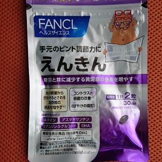 FANCL - 新品未開封、ファンケル、えんきん、30日分