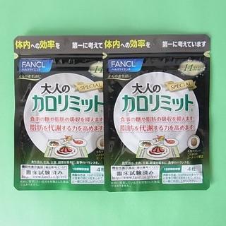 FANCL - 大人のカロリミット 14日分×2袋 ファンケル サプリメント 健康食品