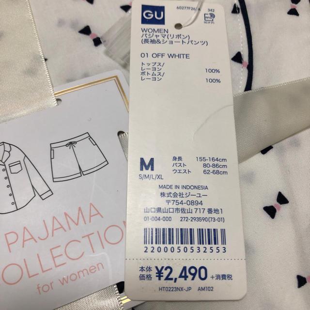 GU(ジーユー)のGU パジャマ(リボン) レディースのルームウェア/パジャマ(パジャマ)の商品写真