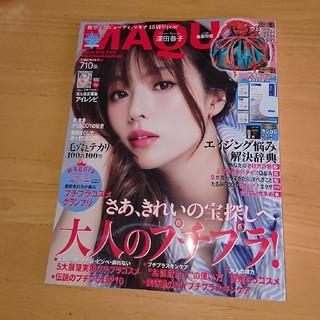 シュウエイシャ(集英社)のMAQUIA 2019年7月号 雑誌のみ(ファッション)