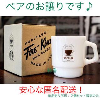 Starbucks Coffee - スタバ グラス マグ スタアバックス珈琲 ファイヤーキング マグカップ