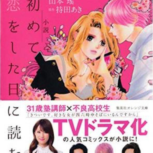 初めて恋をした日に読む話1~8巻セット エンタメ/ホビーの漫画(少女漫画)の商品写真