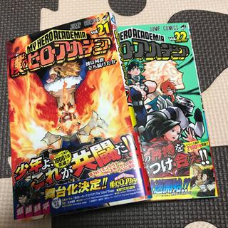 シュウエイシャ(集英社)の僕のヒーローアカデミア21巻〜22巻(少年漫画)