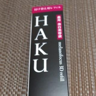 SHISEIDO (資生堂) - 資生堂 HAKU メラノフォーカス3D