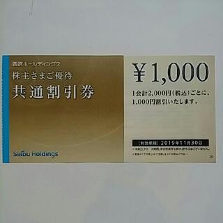 Prince - 30枚🔷ヤマト運輸扱い発送🔷西武株主さま共通割引券