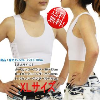 選べる3色6サイズ 胸を小さく見せるブラ ハーフタンクトップ型 白 D75(ブラ)