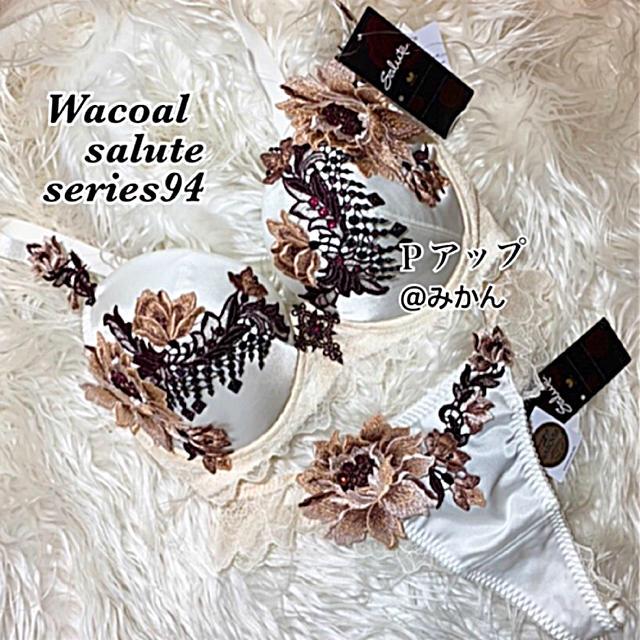 Wacoal🌸saluteシリーズ94PアップブラTバックセット レディースの下着/アンダーウェア(ブラ&ショーツセット)の商品写真
