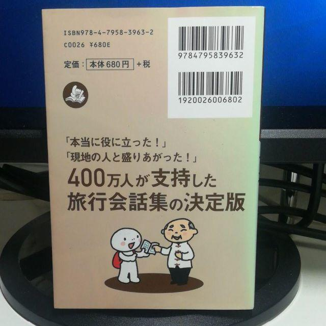 旅の指さし会話帳Mini 台北 エンタメ/ホビーの本(その他)の商品写真