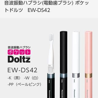 Panasonic - ポケットドルツ 電動歯ブラシ オーラルケア 歯磨き ブラック 黒