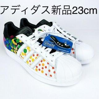 アディダス(adidas)の新品 adidas アディダス オリジナルス スーパースター 23cm(スニーカー)