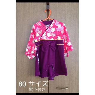 【未使用】袴ロンパース 女の子 サイズ 80 靴下付