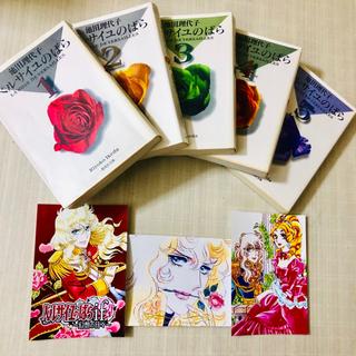 集英社 - ☆文庫版  ベルサイユのばら  1〜5全巻 カード付き