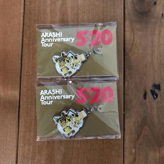 嵐 - 嵐 5×20 札幌チャーム 2個 新品未開封