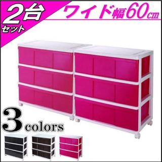 かわいいチェスト☆ 収納ボックス ワイド3段2個組 幅60cm キャスター付