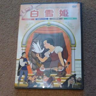 ディズニー(Disney)の新品未開封 DVD 白雪姫 ディズニー アニメーション(アニメ)