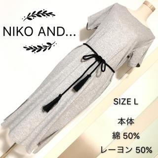ニコアンド(niko and...)のNIKO AND... ロングワンピース(ロングワンピース/マキシワンピース)