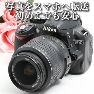 Nikon - 初めてでも安心操作!写真をスマホへ転送!ニコン D3100