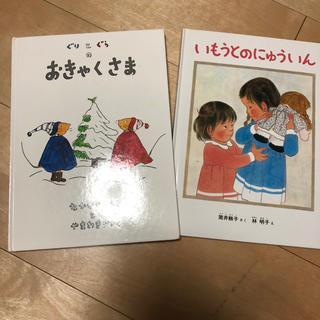 福音館書店 2冊セット(絵本/児童書)