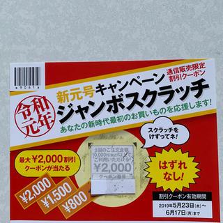 ドクターシーラボ(Dr.Ci Labo)のシーラボ2000円購入割引券(オールインワン化粧品)
