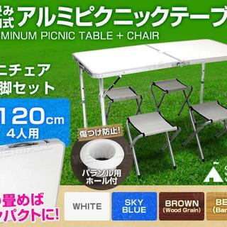 送料無料 BBQセット アウトドア 折りたたみ テーブル4~8人用