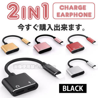 アイフォーン(iPhone)の変換アダプター(変圧器/アダプター)
