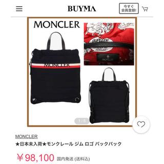 モンクレール(MONCLER)の★モンクレール ジム ロゴ バックパック☆(リュック/バックパック)