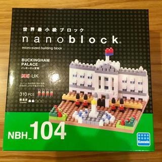 【新品未開封】ナノブロック バッキンガム宮殿