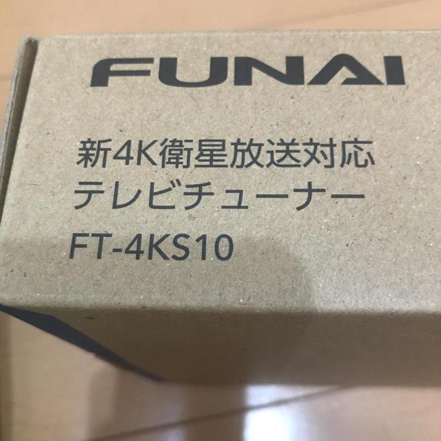 FUNAI フナイ 4K  チューナー スマホ/家電/カメラのテレビ/映像機器(その他)の商品写真