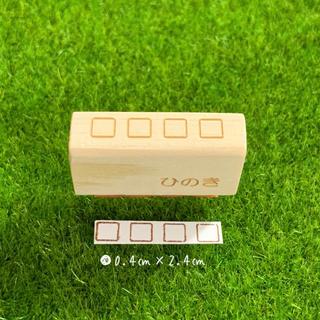 【ゴム印】送料無料 チェックBox ハンコ (0.4㎝×2.4㎝)(はんこ)