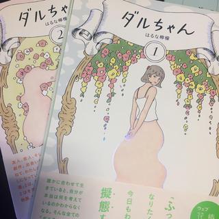 ショウガクカン(小学館)のダルちゃん 1、2巻セット(女性漫画)