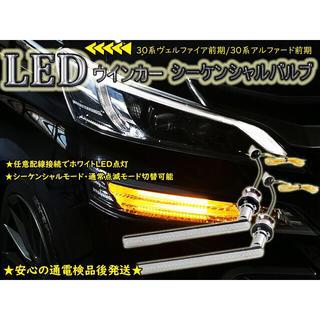 トヨタ(トヨタ)の80エスクァイア🚘流れるウインカーLEDデイライト🌟安心の検電後発送🌟(汎用パーツ)