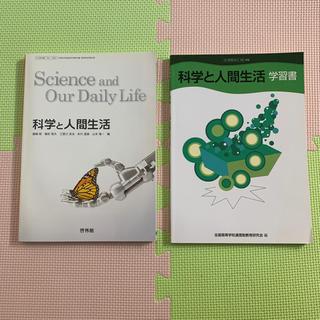 啓林館 科学と人間生活 教科書 学習書(参考書)