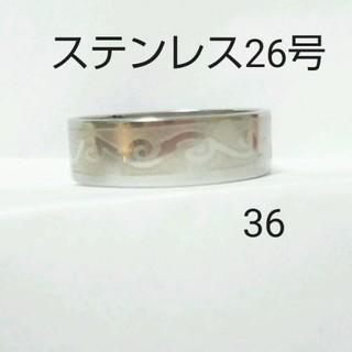メンズリング 36(リング(指輪))