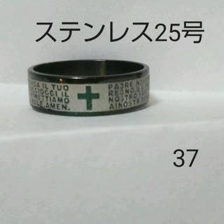 ステンレスリング 37(リング(指輪))