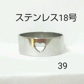 レディースリング 39(リング(指輪))