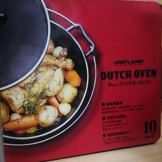 ユニフレーム(UNIFLAME)のダッチオーブン(ユニフレーム 10inchスーパーディープ)(調理器具)