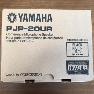 ヤマハ(ヤマハ)の【未使用・送料無料】ヤマハ会議用スピーカー  PJP-20UR(スピーカー)