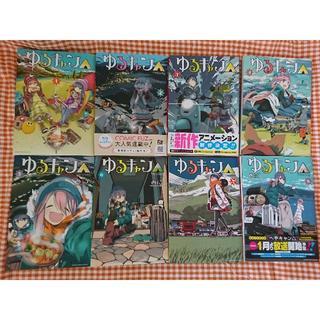 ゆるキャン△ 中古コミック1~8巻セット