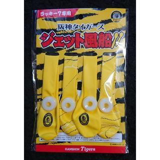 ハンシンタイガース(阪神タイガース)の阪神タイガース ジェット風船(応援グッズ)