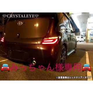 トヨタ(トヨタ)のQNC20系bBファイバーLEDテールV2流れるウインカー🎨レッドクリアー🌟(車種別パーツ)