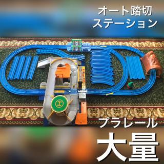 Takara Tomy - プラレール トミカと遊ぼう! オート踏切ステーション + レール、パーツ大量