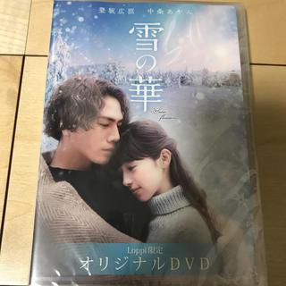 三代目 J Soul Brothers - 雪の華 登坂広臣 中条あやみ ローソン 限定 DVD