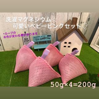 オリジナル洗濯マグネシウム☆可愛いベビーピンクセット(おむつ/肌着用洗剤)