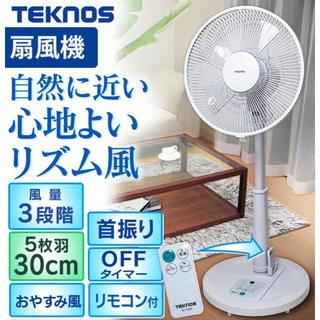 テクノス(TECHNOS)の扇風機 リモコン付き テクノス(扇風機)
