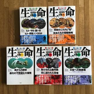 ショウガクカン(小学館)のまんが NHKスペシャル 生命  40億年はるかな旅  5巻セット  小学館(全巻セット)