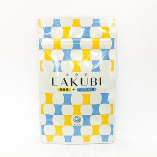 ■ラクビ  悠悠館 酪酸菌 サプリ 4袋(ダイエット食品)